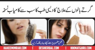 Desi Totkay for Hair Loss Fall in Urdu