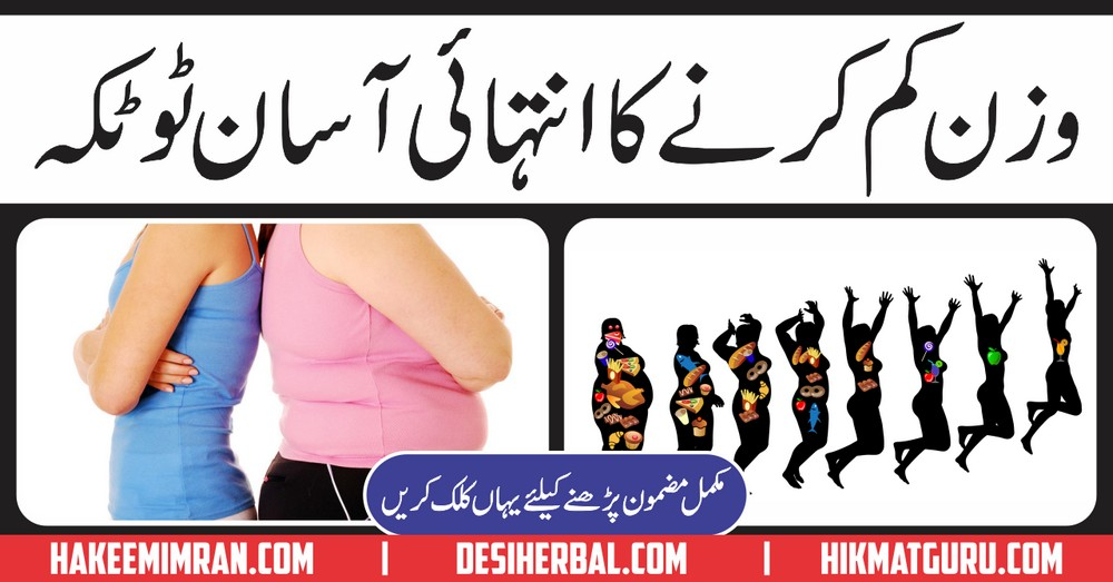 Wazifa For Weight Gain In Urdu