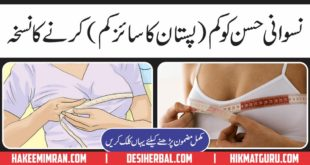 Breast Size ReduceTips yani Breast Chotey Karne Ke Totkay in Urdu