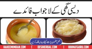 Desi Ghee (Gift Of God) Kay Benefits