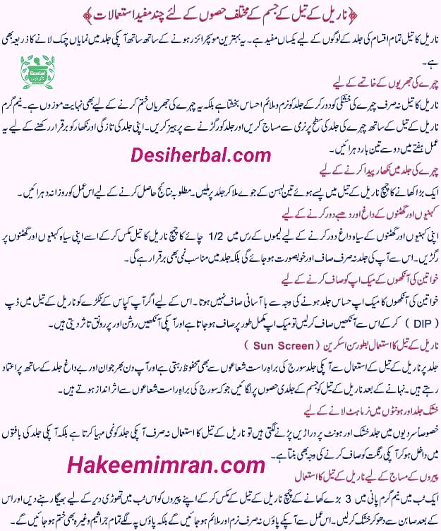 hakeemimran.com- Benefits Of Coconut Nariyal Kay Faiday 5