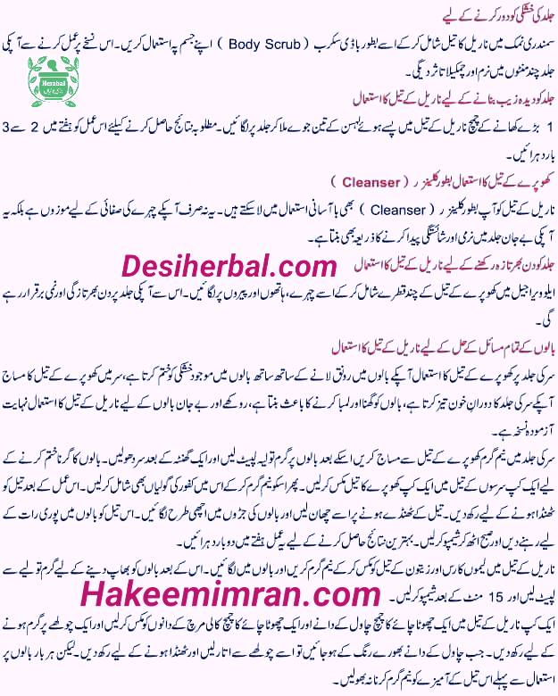 hakeemimran.com- Benefits Of Coconut Nariyal Kay Faiday 6