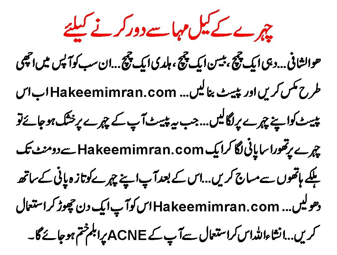 Pimples And Acne Cure In Urdu Desi Herbal