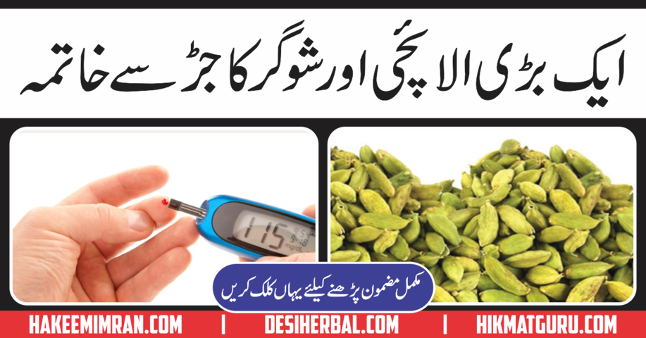 Diabetes (Sugar)Ka Desi Elaj
