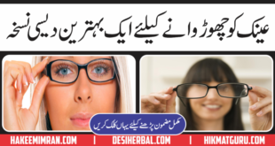 Nazar Ki Kamzori (Eyesight Weakness) Ka Desi Elaj