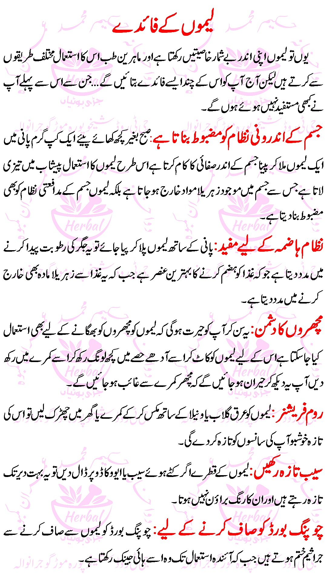 Benifits Of Lemon ( Lemoun K Faidy) In Urdu(0)