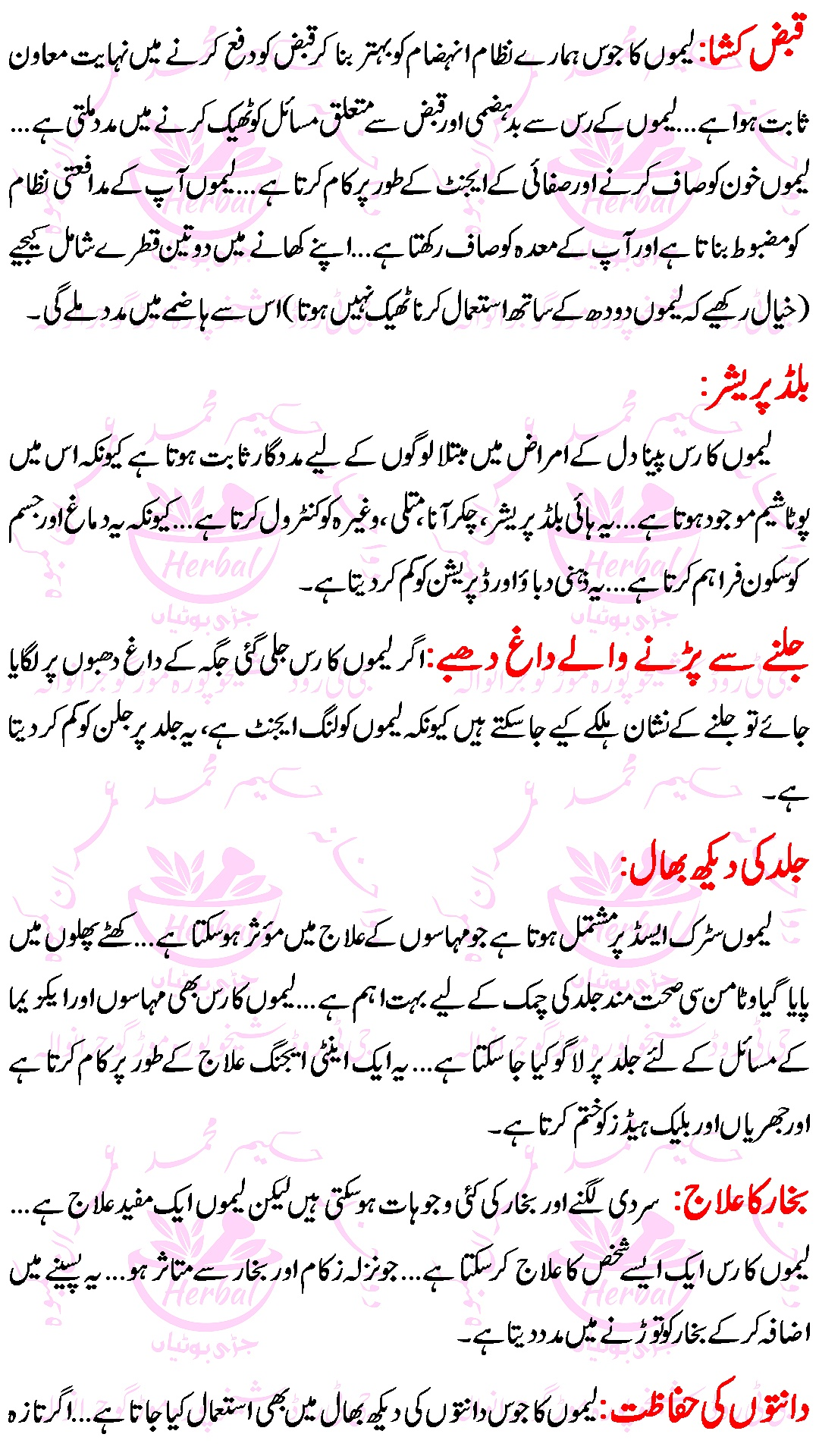 Benifits Of Lemon ( Lemoun K Faidy) In Urdu(2)