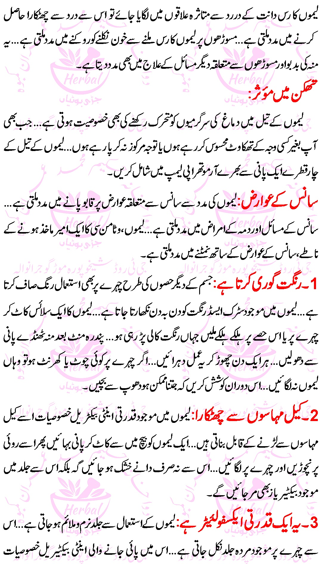 Benifits Of Lemon ( Lemoun K Faidy) In Urdu(3)