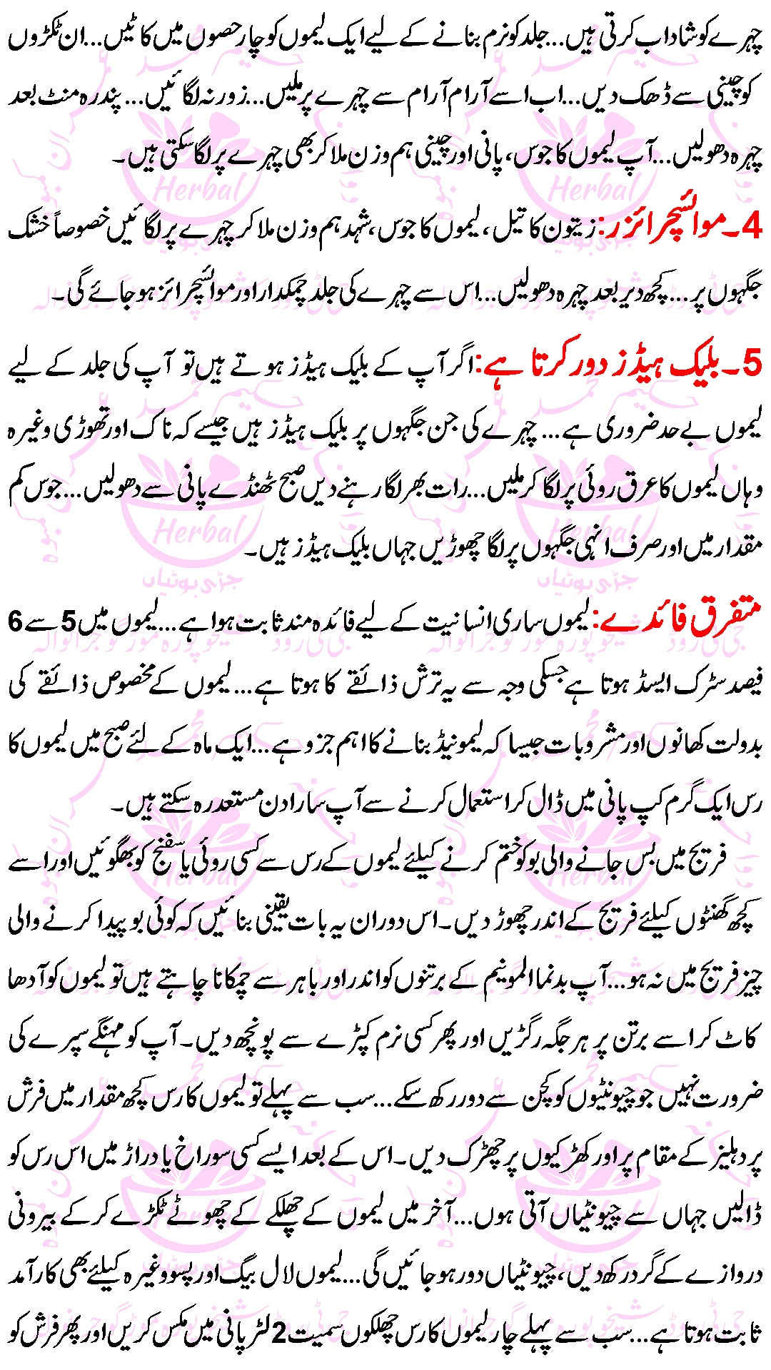 Benifits Of Lemon ( Lemoun K Faidy) In Urdu(4)