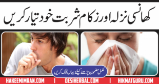 Cough Cure(Khansi Ka Ilaj) in urdu