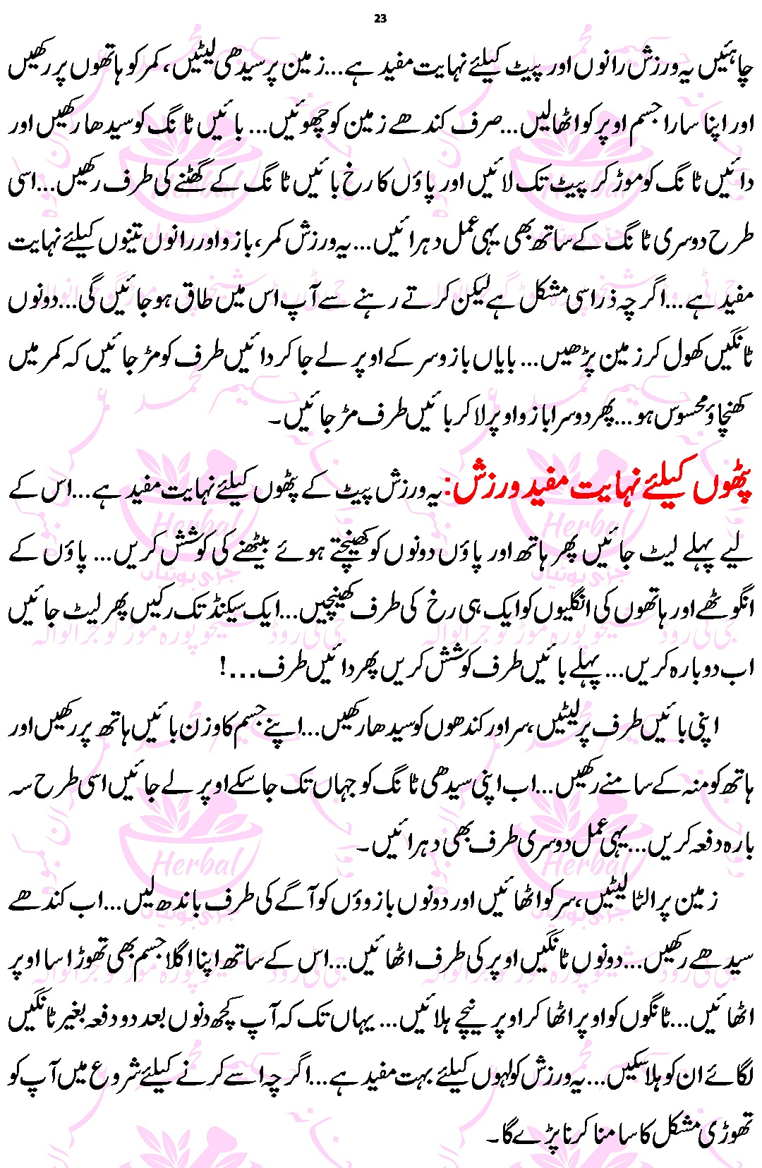 Exercise For Lose Weight From Belly And Hips In Urdu (3)
