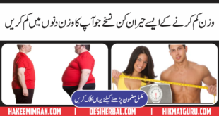 Exercise For Lose Weight From Belly And Hips In Urdu