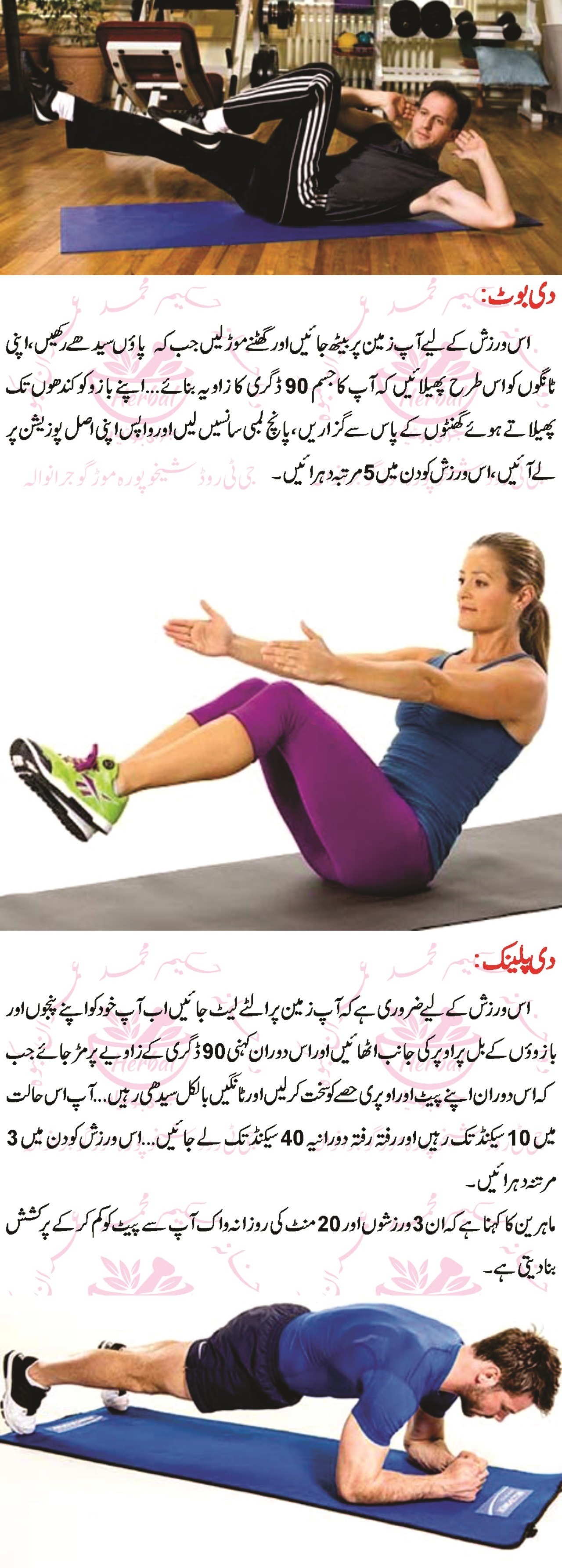 How To Lose Weight ( Wazan Kam Karna) With Exercise In Urdu 2