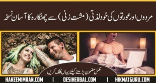 Masturbation - Khud lazzati - Musht zani In Females & Males In Urdu