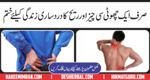 Sciatica Treatments (Reeh Ka Dard) Ka Desi Elaj