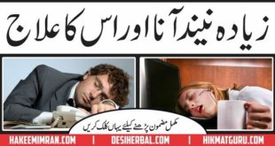 Side Effects of Oversleeping - Zyada Sone ka Elaj