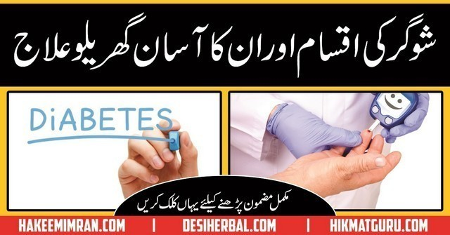 Sugar ( Diabetes ) Ki Causes,Types, symptoms Aur Gharelo Elaj