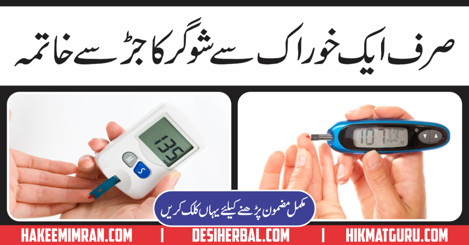 Sugar Ka Desi Ilaj (Diabetes Treatment) in Urdu