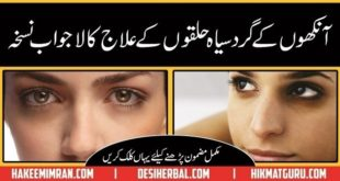 Tips For Dark Circles Under Eyes Home Remedies in Urdu