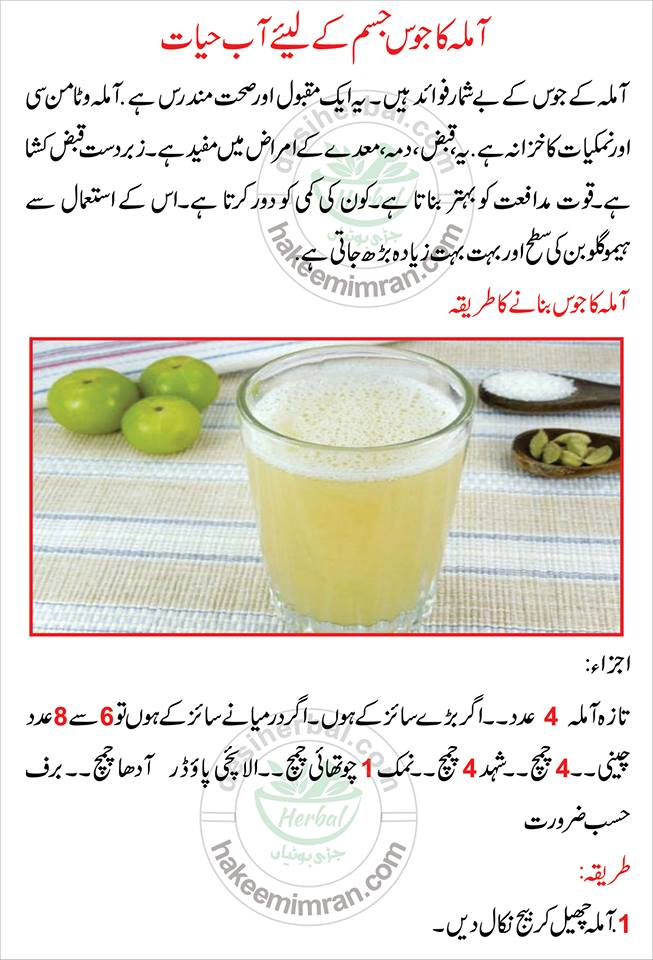 Benefits of Amla Juice Amla Kay Juice Kay Faiday