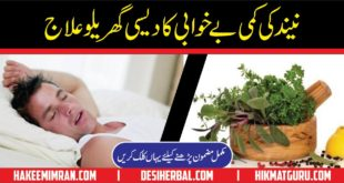 Bey Khawabi Ka ilaj Insomnia Causes and Treatment in Urdu 1