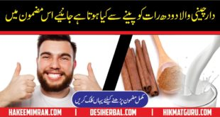 Daar chini Ke Faide Benefits Of Cinnamon in Urdu 1
