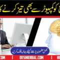 How To Improve Brain Memory Yadasht Barhany Ka Desi (2)