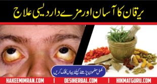 Kala Peela Yarkan Ka Desi ilaj Hepatitis C Jaundice Treatment In Urdu (2)