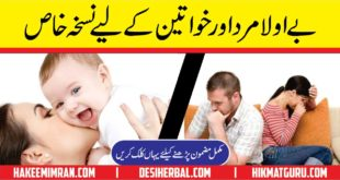 Mani Kay Jaraseem How To increase Sperm Count Naturally in Urdu 1