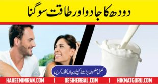 Mardana Quwat (Male Potenc) Main Doodh (Milk) Say Izafa 1