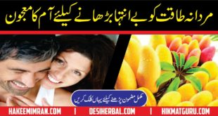 Namardi Ka Elaj Male Impotence and Erectile Dysfunction Treatment in hindi and urdu 1