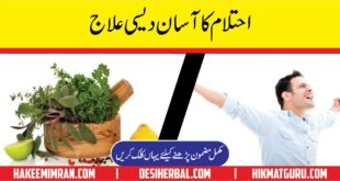 Nocturnal Ejaculation Treatment In Urdu and Hindi Ehtelam Ka ilaj 1