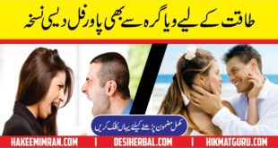 Premature Ejaculation Causes And Treatment in Urdu 1
