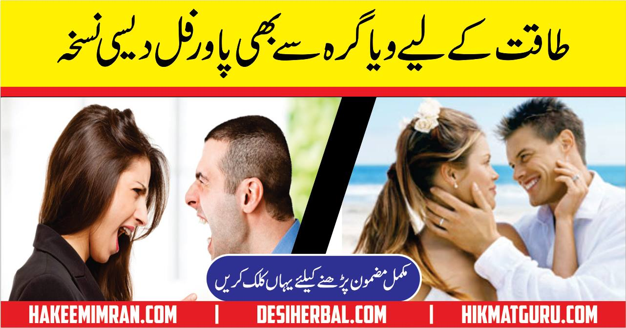 Premature Ejaculation Causes And Treatment in Urdu