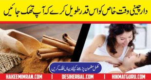 Sarat Anzal (Premature Ejaculation) Ka Elaj long Sex time 1