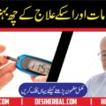Sugar Ya Diabetes Ka Desi Ilaj Diabetes Treatment In Urdu And Hindi 2