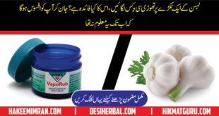 Amazing Benefits Of Garlic In Urdu Lehsun Kay Faiday
