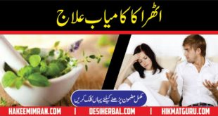 Athra ka Ilaj Marasmus Causes Symptoms & Treatment in Urdu