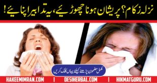 Common Cold Nazla Zukam Ka Ilaj In Urdu