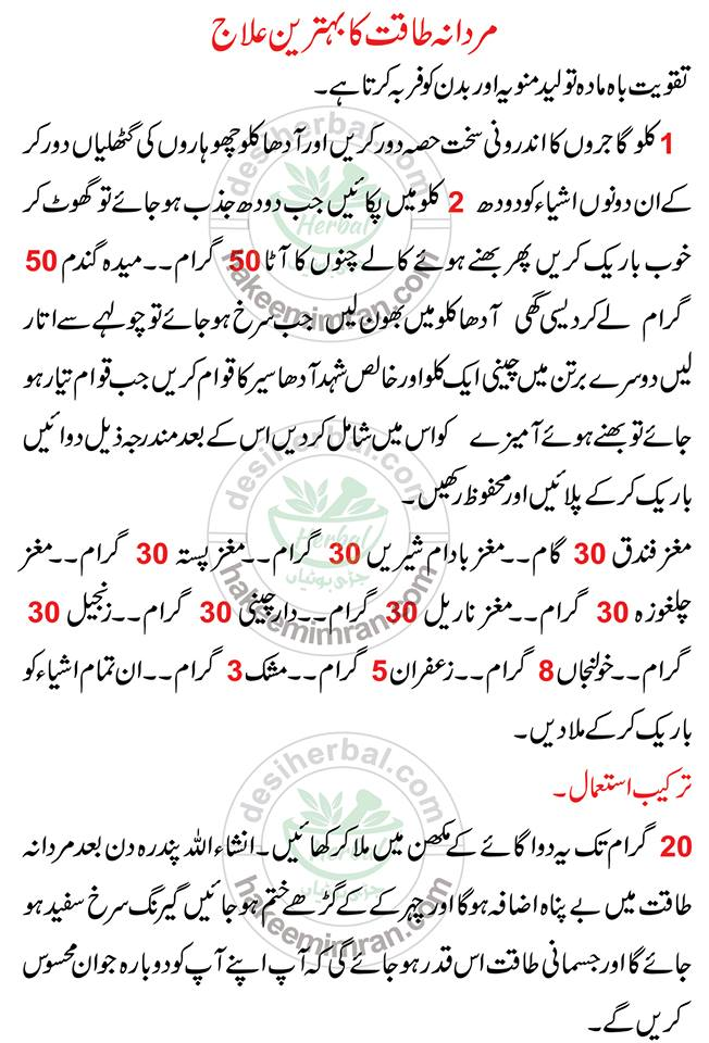 Diets For improve Your Erection And Sex Power in Urdu Mardana Taqat (2)
