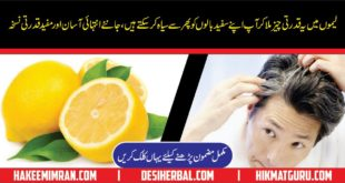 How To Black The White Hairs Safaid Baloon Ko Ko Kala Karny Ka Totka
