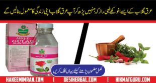 Arq E Gulab Ke Faide Benefits Of Rosewater In Urdu Desi Totkay