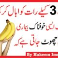 Benefits From Eating Bananas at Night in Urdu