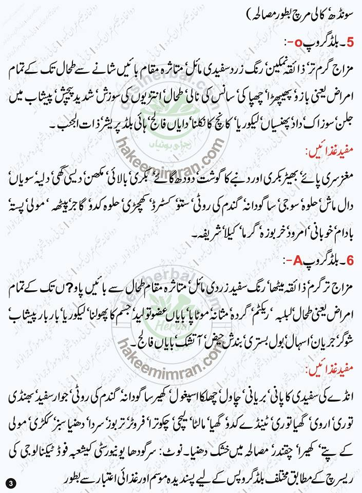 Blood groups types and personality characteristics in urdu (4)