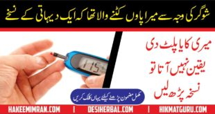 Diabetes Treatment Sugar Ka Desi Ilaj in Urdu