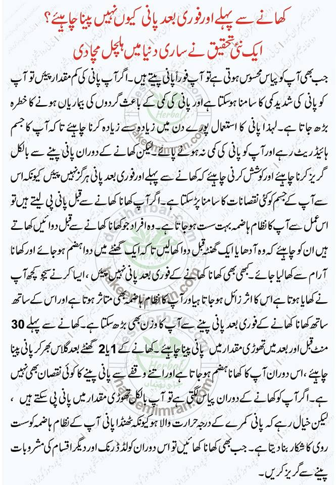 Drinking Water After Meal What Does Islam And Science Says in Urdu