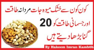 Dry Fruits Khusk Mewa Jatt Dry Fruits Names Dry Fruits Benefits In Urdu