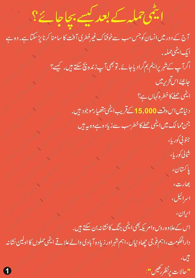 how-to-survive-from-atomic-attack-in-urdu-2