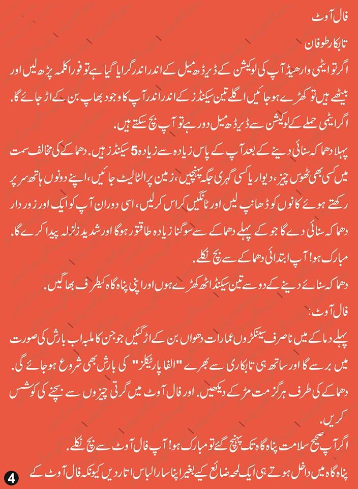 How To Survive From Atomic Attack in Urdu