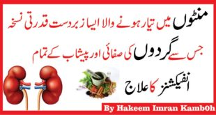 Ideal Herbs for Cleansing your Kidneys in Urdu
